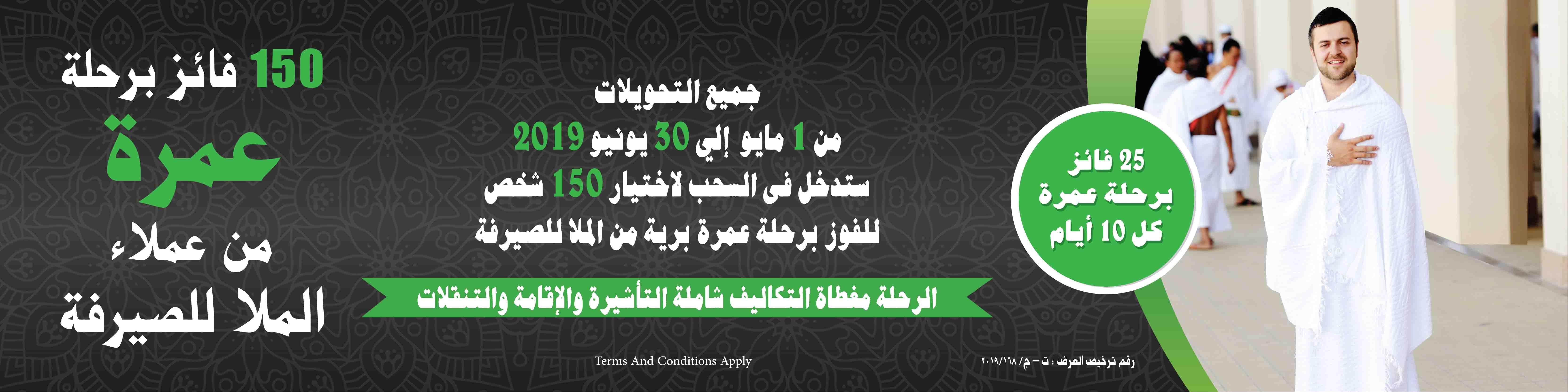 إحتفل بشهر رمضان الكريم مع الملا للصيرفة