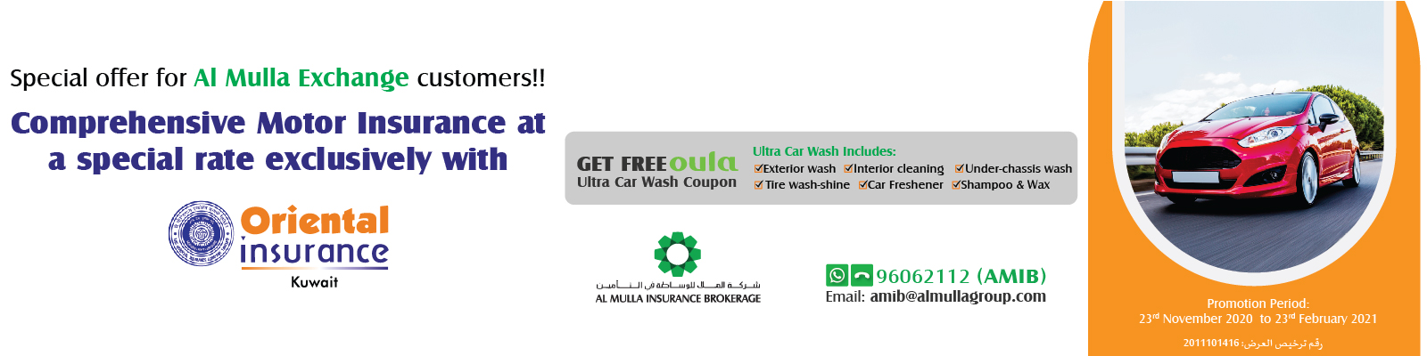 Special offer for Al Mulla Exchange Customers!!