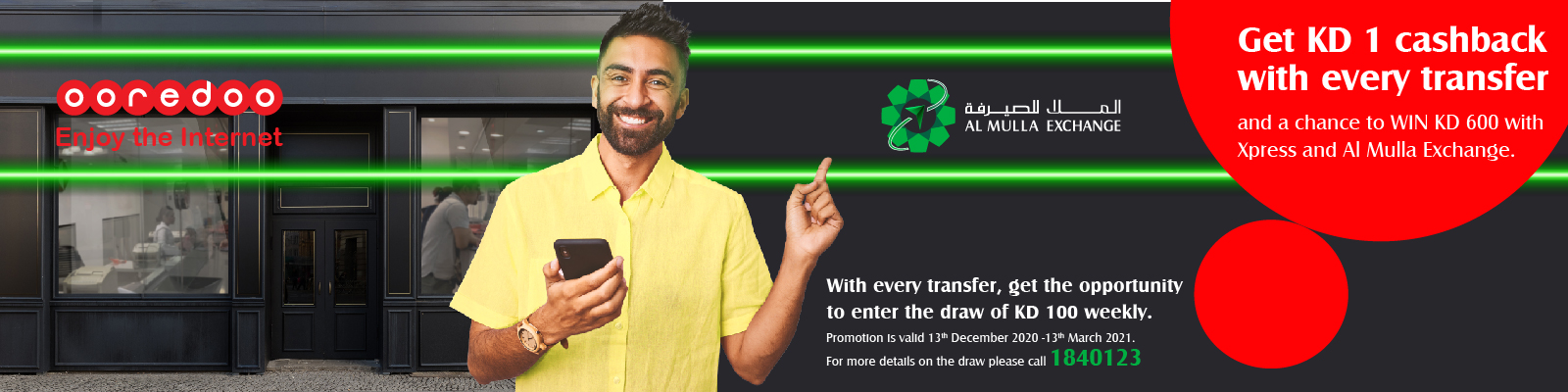 Save with Al Mulla Exchange and Ooredoo !! Get Your Commission Back and also enter into a weekly draw. ⏳